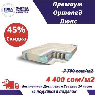ikea v bishkeke в Кыргызстан: Eura_matrasy_v_bishkeke Скидки Скидки Скидки ⠀ Ортопедические Матрасы