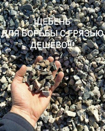 строительны в Кыргызстан: Грязь возле дома? Звоните и заказывайте безотказное средство! Щебень