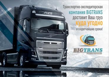 Перевозки - Кыргызстан: Грузовые перевозки.Нужно доставить груз из соседней страны? Хотите