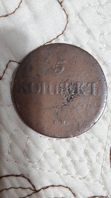Продаю стариную монету 1783 года цена договорная