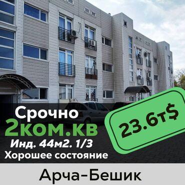 купить таунхаус в бишкеке in Кыргызстан   ОТДЫХ НА ИССЫК-КУЛЕ: Индивидуалка, 2 комнаты, 44 кв. м Лифт