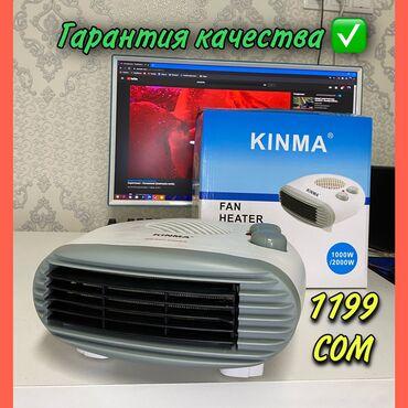 Обогреватели и камины - Кыргызстан: Обогреватель (тепловентилятор) Kinma FH-A15 Мощный и надежный обогрева