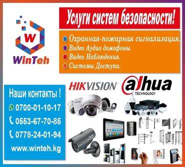 купить материнку для компьютера в Кыргызстан: Камеры,видеонаблюдения,видеонаблюдения,купить ip камеру,видео