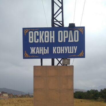 жер в Кыргызстан: Продажа участков 4 соток Для строительства, Собственник