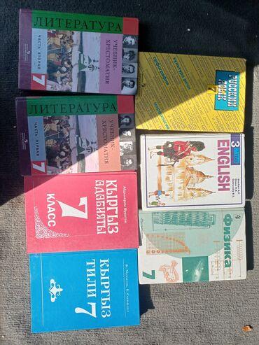 11291 объявлений: Учебники Кыргызской язык, адабият, физика,английский, Русский язык