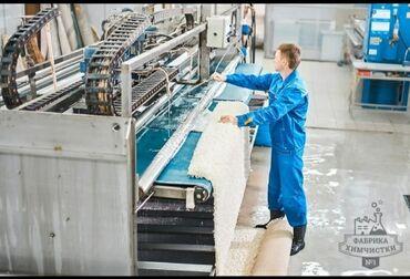 Клининговые услуги - Кыргызстан: Стирка ковров | Ковролин, Палас, Ала-кийиз | Самовывоз, Бесплатная доставка