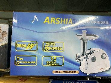Электрическая мясорубка Arshia !!Мощность : 2000 Вт!!Функция реверс