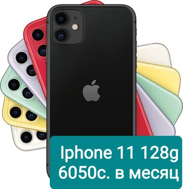 obmen iphone 5 в Кыргызстан: Новый Iphone 11 128g. В кредит на длительный срок.   w/a