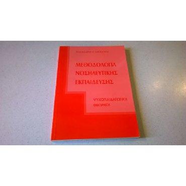 Μεθοδολογία νοσηλευτικής εκπαίδευσης - Ψυχοπαιδαγωγική θεώρηση - Αλέξα