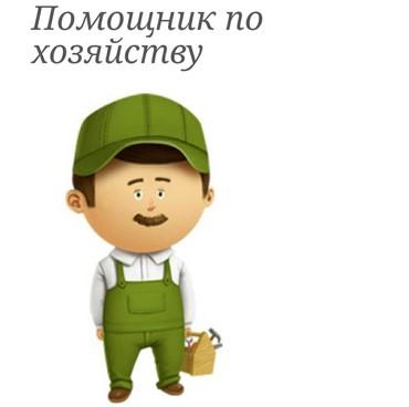 Помощником по хозяйству + охранник + в Бишкек