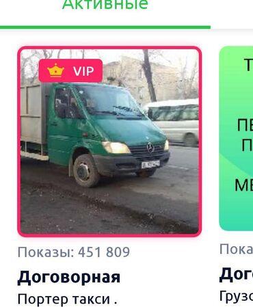 Портер такси