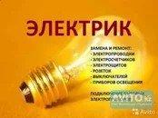 Электрик , круглосуточно. в Бишкек