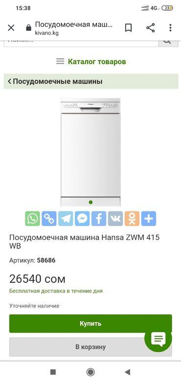 посудомоечная машина в Кыргызстан: Срочно срочно срочно продаю посудомоечную машину  купили за 26500  про