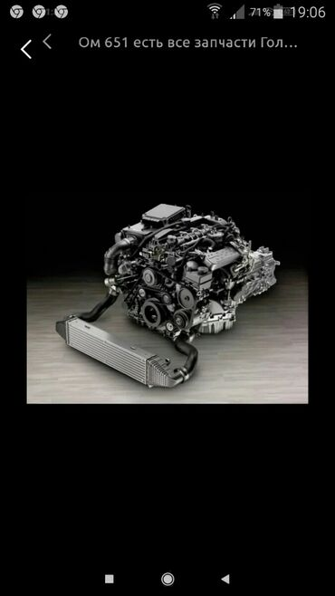 запчасти mercedes w124 в Кыргызстан: ОМ 651 мотор продается на запчасти