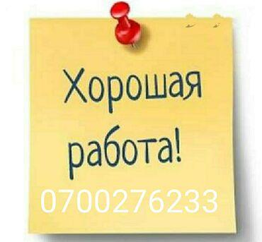 Упаковщицы - Кыргызстан: Требуется продавец консультант. график 5/2