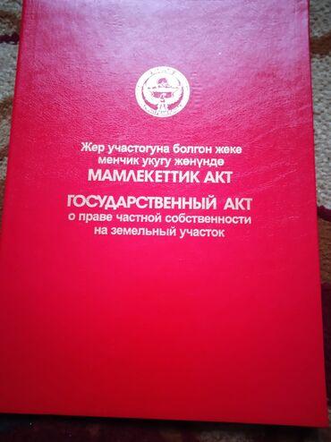 сетка для строительства в Кыргызстан: Продам 2 соток Строительство от собственника