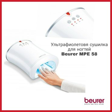 УФ сушилка для ногтей Beurer MPE58 в Бишкек