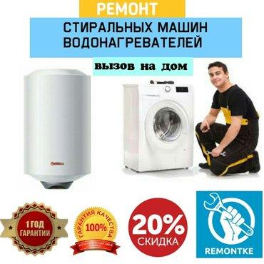 Мастер стиральных машин автомат и водонагреватели выезд на дому гарант в Душанбе