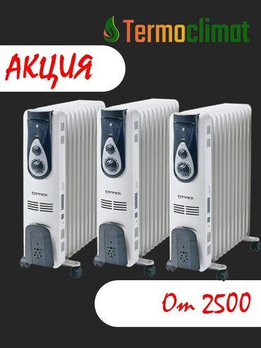 легковой прицеп грузоподъемность 1000 кг в Кыргызстан: Акция на масляные радиаторы от Termoclimat Termica TC30-9