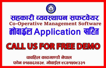 Co operative Software special discounted offer  बचत,शेयर,ऋण,लेखा र in Kathmandu