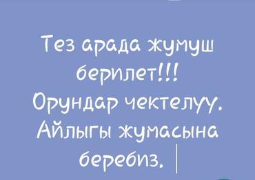 Жумуш берилет... Орундар чектелүү! в Бишкек