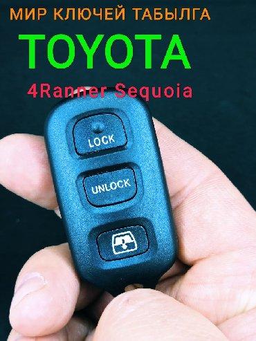 пульт-для-машины в Кыргызстан: МИР КЛЮЧЕЙ ТАБЫЛГА, пульт для Toyota Sequoia и 4 Ranner, цена с