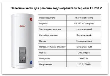 Бытовая техника - Кыргызстан: Водонагреватель THERMEX 200л напольный