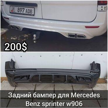тюнинг mercedes sprinter в Кыргызстан: Задний Бампер Mercedes Benz sprinter w906