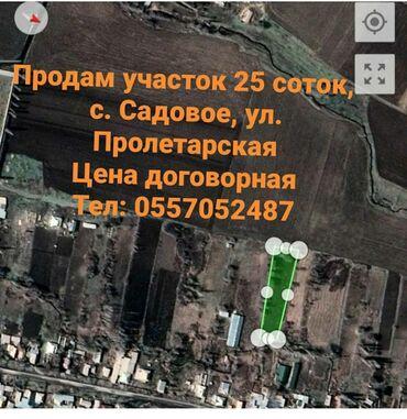 ролики для сушки белья купить в Кыргызстан: Продам 25 соток Для сельского хозяйства от собственника