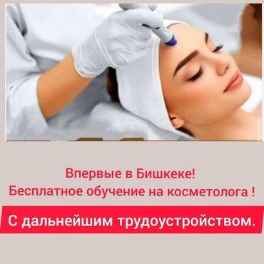 Обучение, курсы - Кыргызстан: Курсы | | Выдается сертификат, Предоставление расходного материала, Предоставление моделей