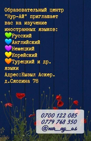 """Образовательный центр """"Нур-Ай"""" в Бишкек"""