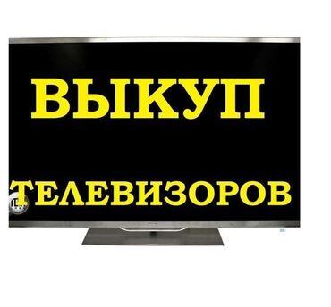 Куплю телевизоры лед, плазмаСкупка телевизоров рабочих!!! Плазма, Жк