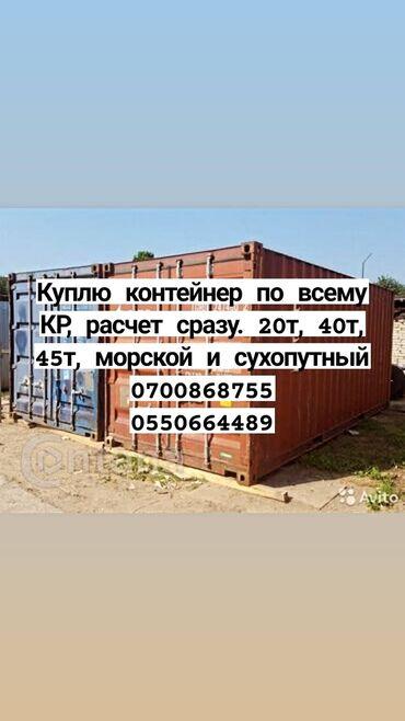 Услуги - Кочкор: Оборудование для бизнеса