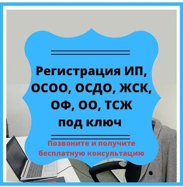 Другие услуги - Кыргызстан: Открытие ОсОО под ключ:Что входит:✔Решение о создании.✔ Свидетельство