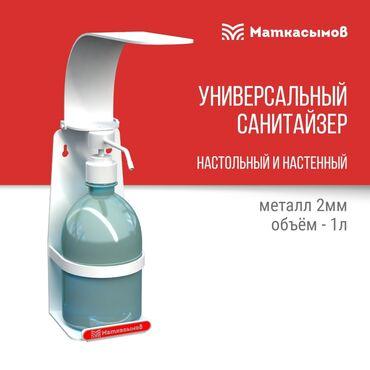где купить пластиковые бутылки бишкек в Кыргызстан: Локтевой санитайзер антивандальный, с металлической конструкцией и с