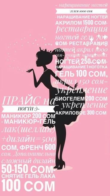 Дорогие мои красотки а вот и прайс на ноготочки !!!  в Бишкек
