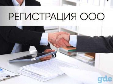 регистрации ооо на ленинском