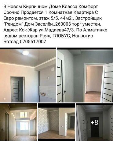 Элитка, 1 комната, 44 кв. м