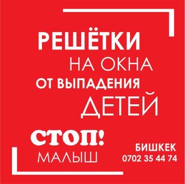 Решётки от выпадения детей из окон в Бишкек