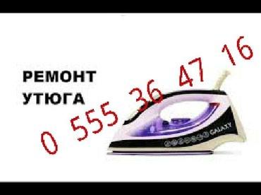 Ремонт утюгов и паровых утюгов. в Бишкек