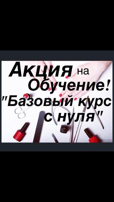 Обучение ногтевому сервису в Бишкек