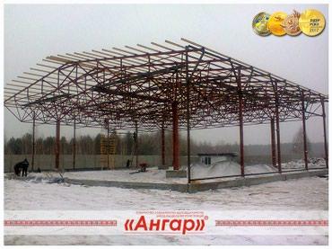 Коммерческая недвижимость в Душанбе: Продам Ангар быстромонтируемый тип Кисловодск. Размеры 60х30х8