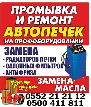 общежитие бишкек снять in Кыргызстан | ДРУГОЙ ДОМАШНИЙ ДЕКОР: Климат-контроль | Профилактика систем автомобиля