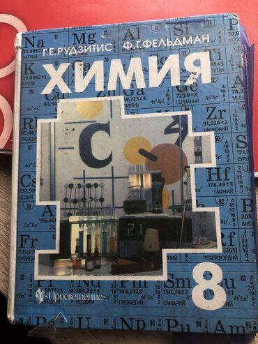 Школьный учебник по химии 8кл Рудзитис. В хорошем состоянии,в