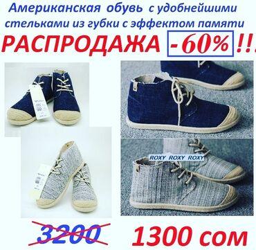 Кроссовки и спортивная обувь в Кыргызстан: Кеды! Стильные высокие Джинсовые кеды (США) с удобнейшими стельками из