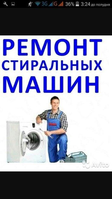 Ремонт стиральных машин автомат гарантия в Бишкек