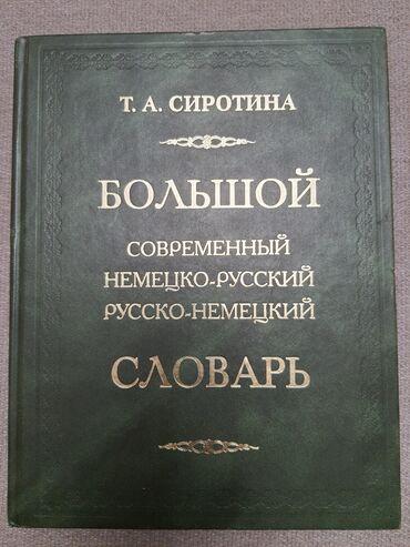 Продаю книгу: большой современный Немецко-Русский Русско-Немецкий