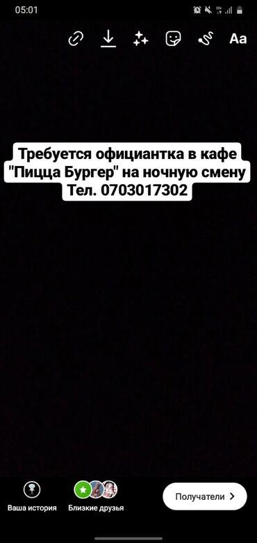 работа для студентов ночная смена in Кыргызстан | ОФИЦИАНТЫ: Официант. С опытом. Ночная работа