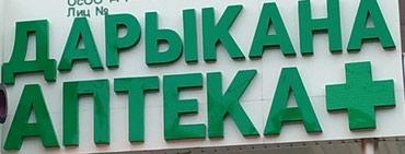 ТРЕБУЕТСЯ ФАРМАЦЕВТ! в Бишкек