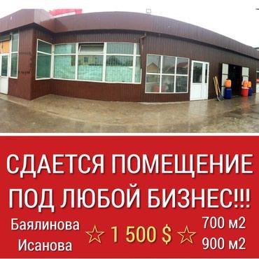 Сдам помещение под бизнес. в Бишкек